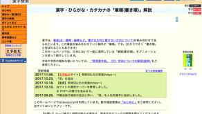 How to know the stroke oder of KANJI? – useful website kakijun.jp –