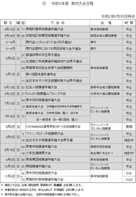 ①R2県内大会.png