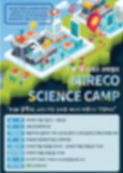 미래코과학캠프 포스터.jpg