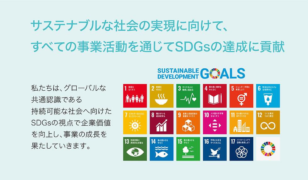SDGs_1.jpg