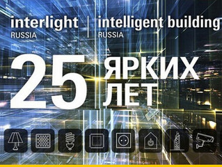 Выставка iNterlight 2019