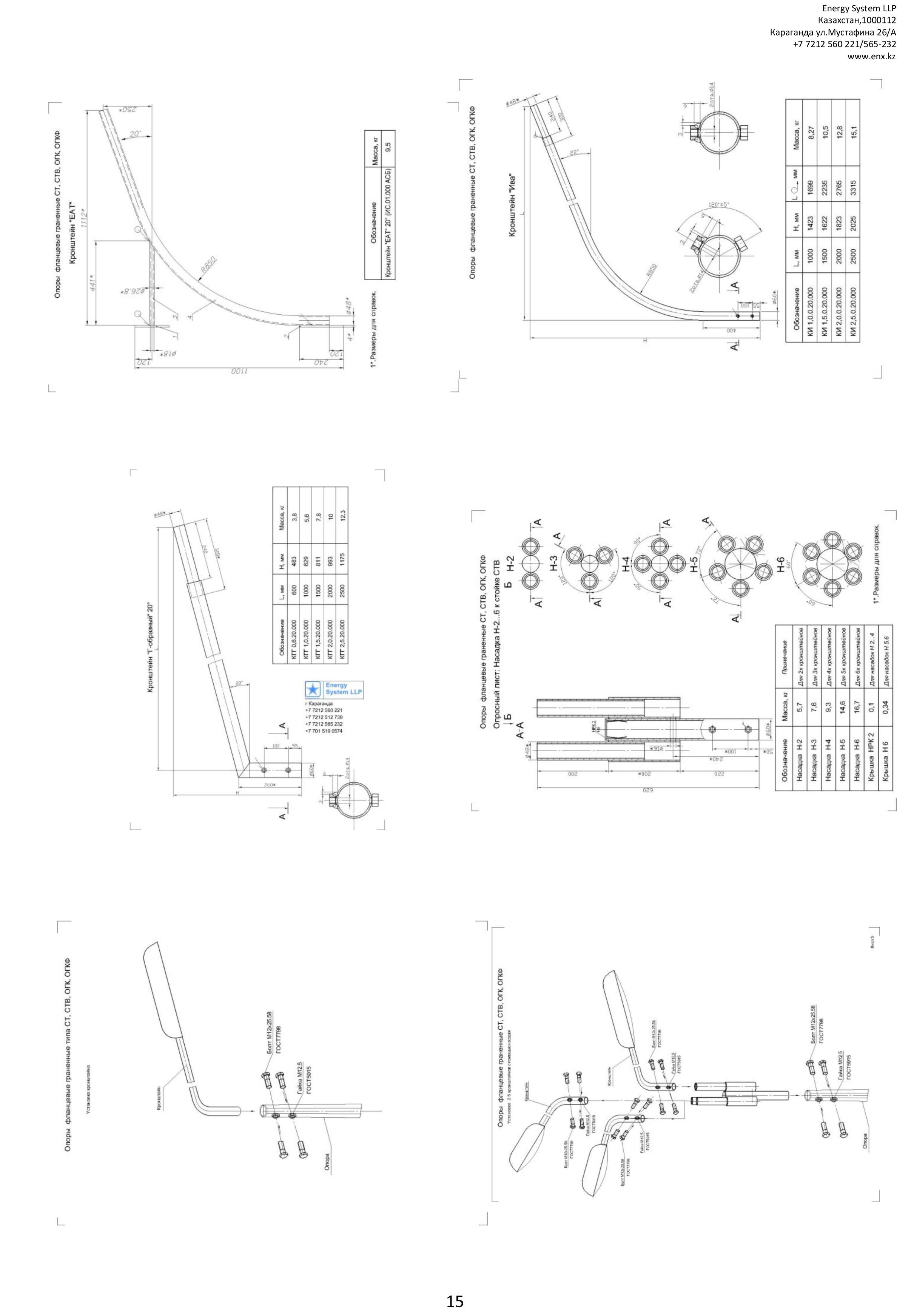Обзорный каталог System LLP-15.jpg