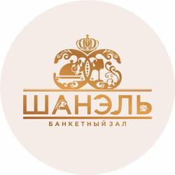 """Банкетный зал """"Шанэль"""" лого"""