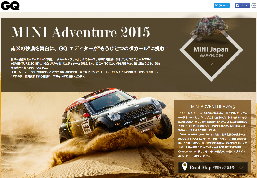 GQ JAPAN MINI ADVENTURE2015