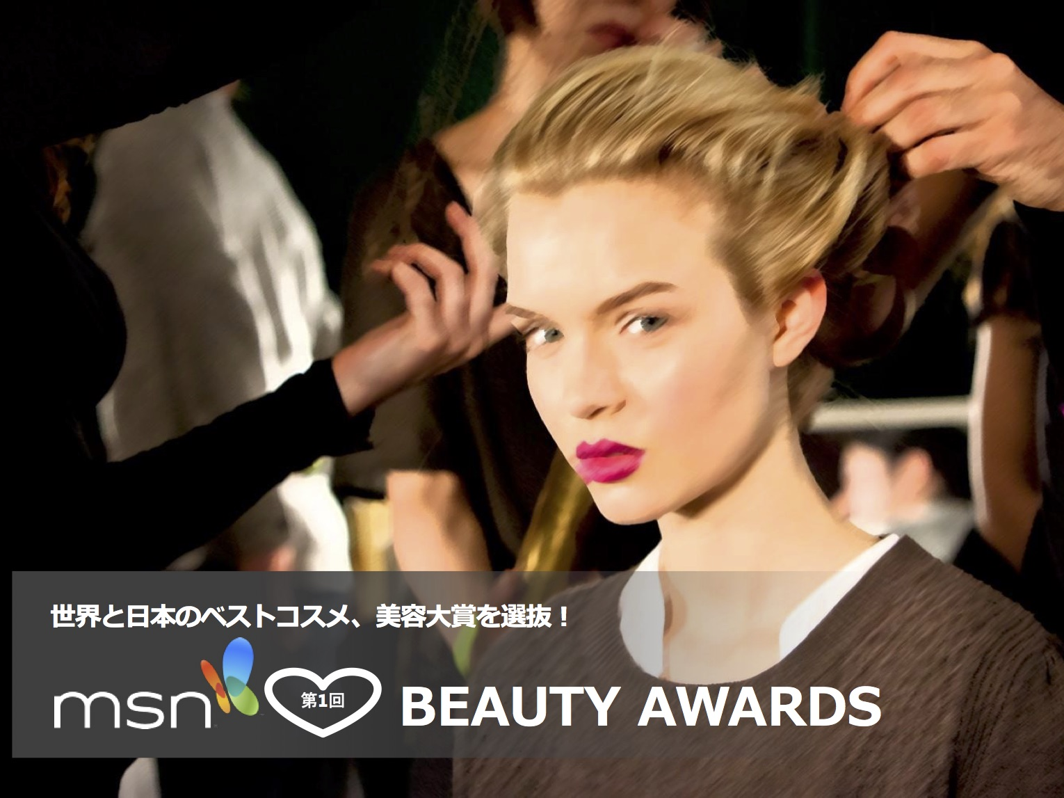 MSN Beauty Awards 2015