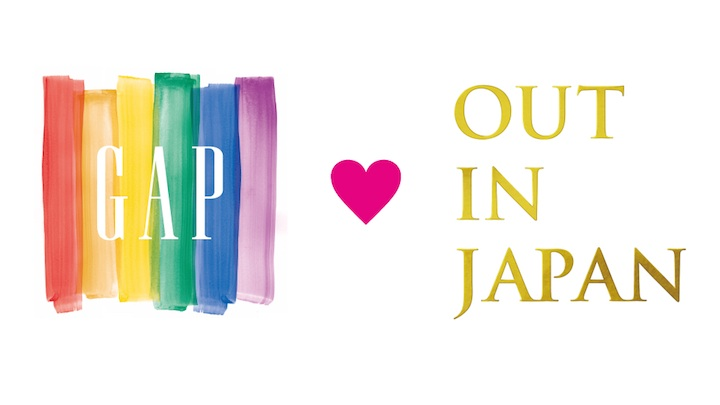 Gap announced to support Tokyo Rainb