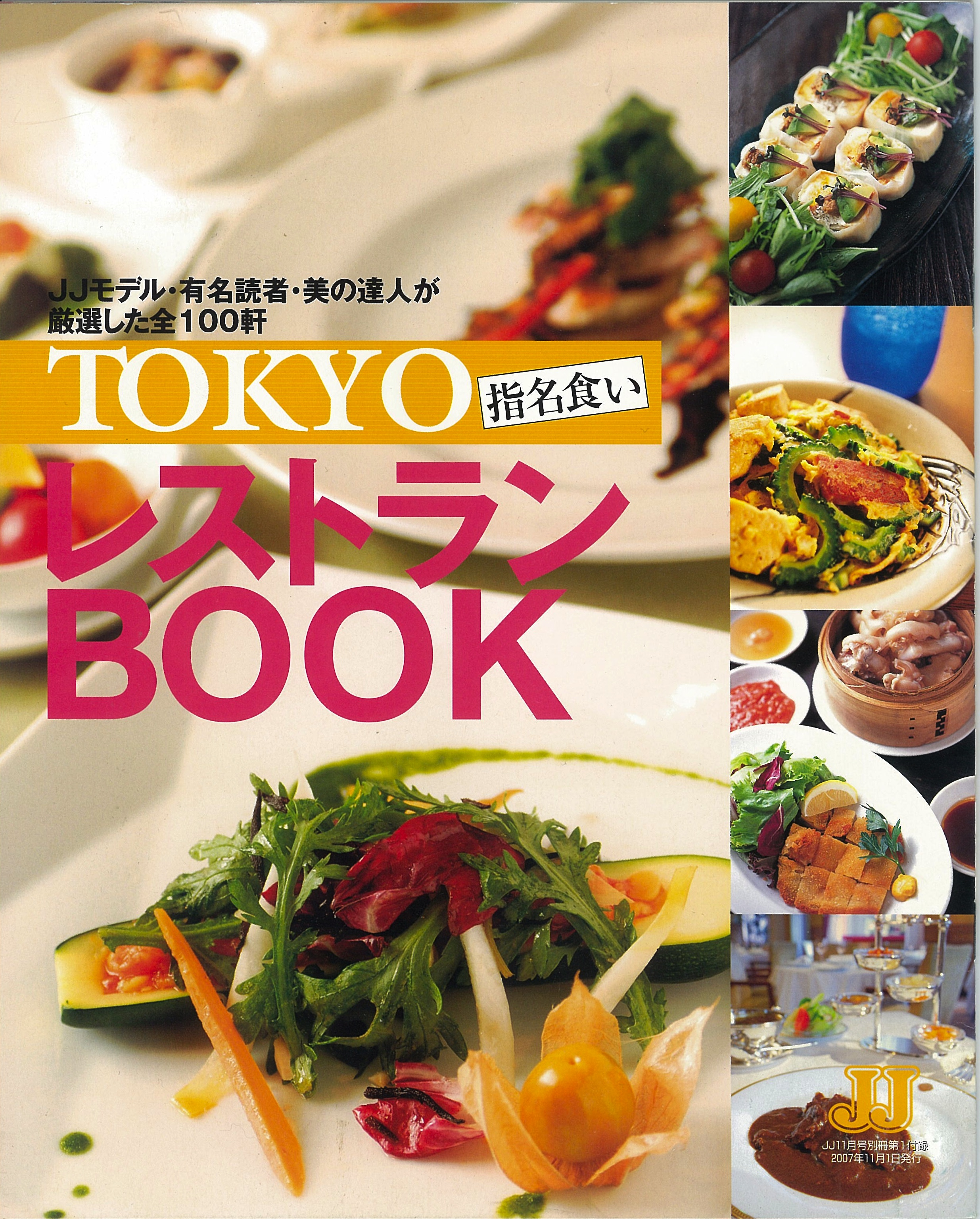 JJTokyoRestaurantBook