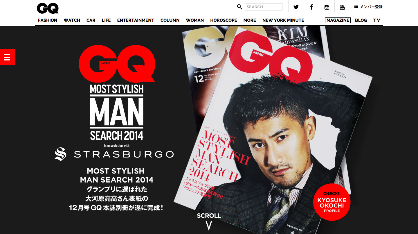 GQ MOST STYLISH MAN SEARCH 2014