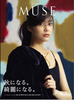 阪急百貨店 Hankyu Muse