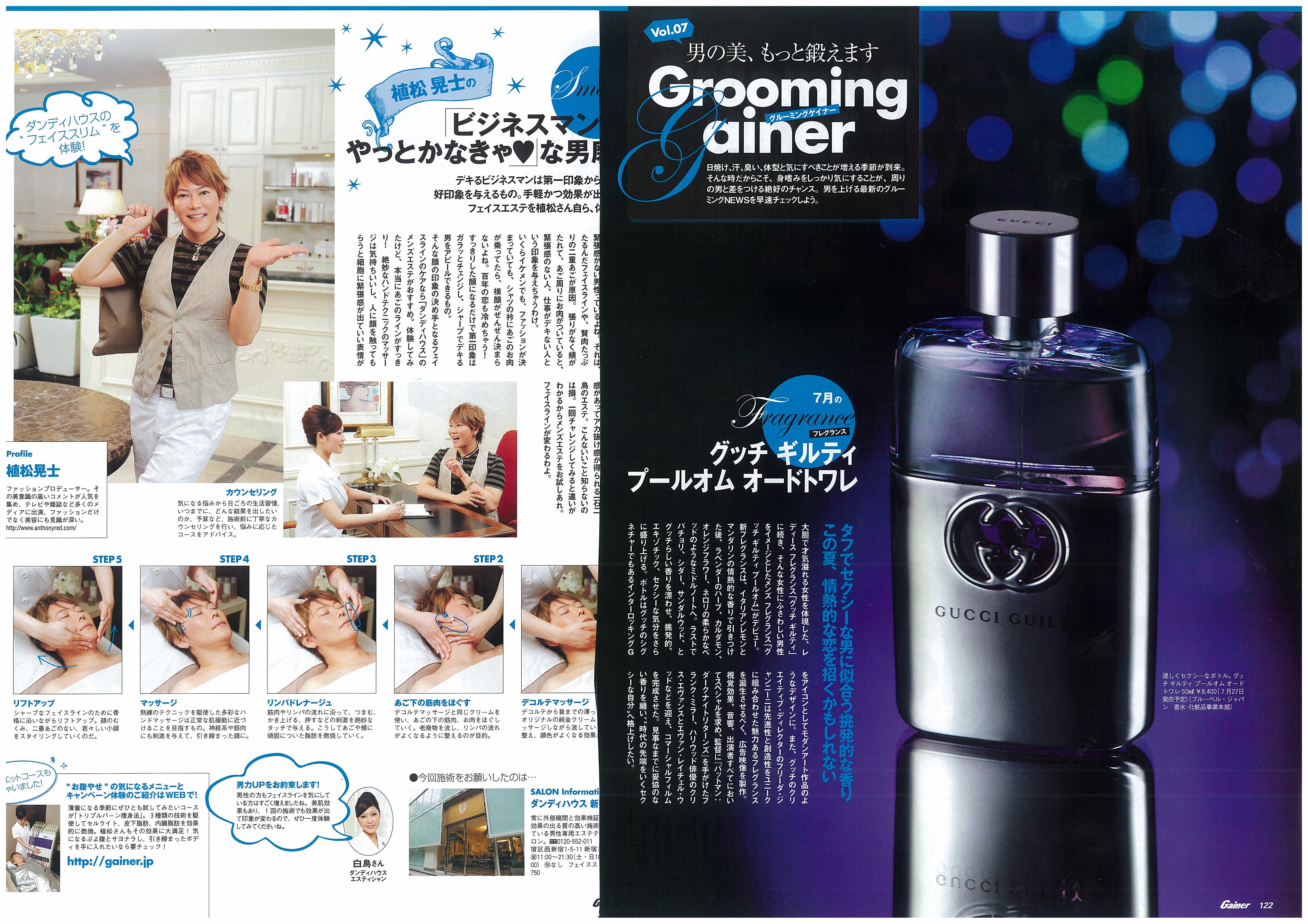Gainer7Grooming