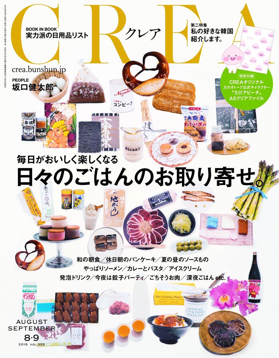 CREA 2019 8・9月号