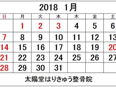 2018年1月の診療のお知らせ