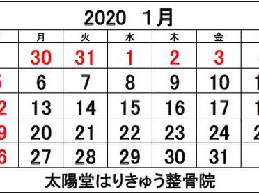 2020年1月の診療のお知らせ