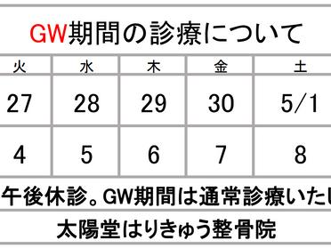 4/26午後休診 GW全日診療いたします