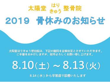 2019年 8月の診療(夏休み)のお知らせ
