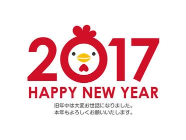 【2017年 新年の診療について】