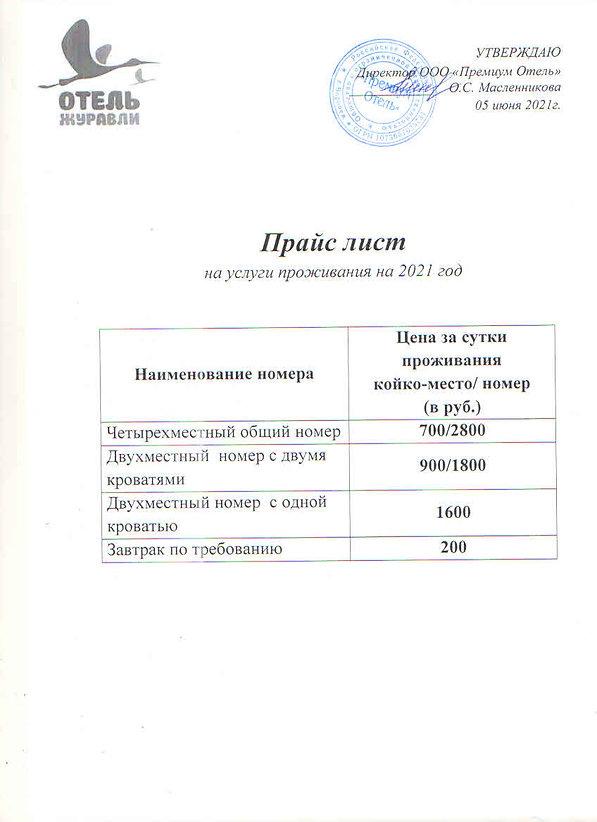 ПРАЙС отеля ЖУРАВЛИ.jpg