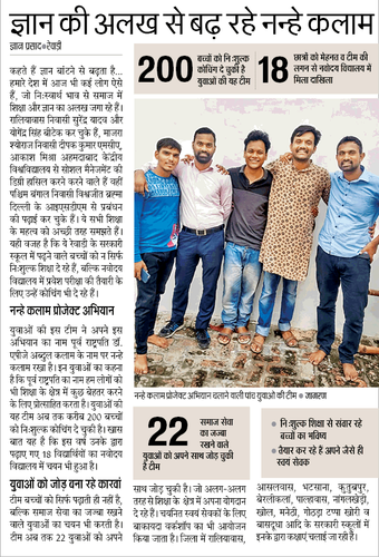 Team Story(29th July-18) Dainik Jagran