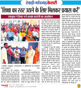 Convocation (31st May -18) Punjab Kesri.