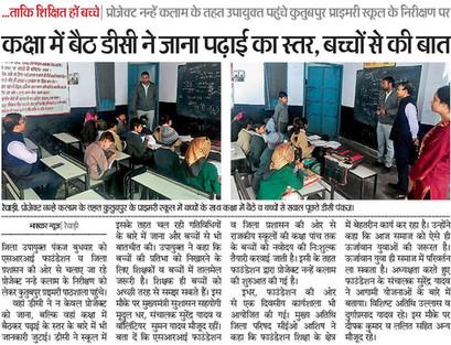 DC Visit (6th feb-18) Bhaskar