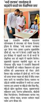 Inaugration (9th Aug-17) Bhaskar