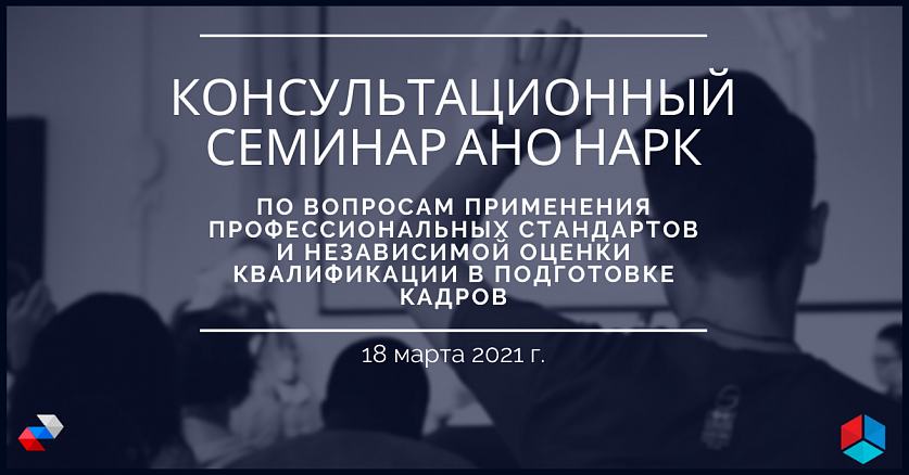 Konsultatsionnyy-seminar-_1_.png