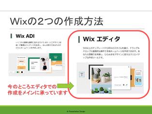 Wixの2つの作成方法