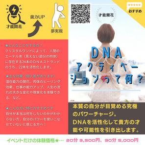 ①DNAアクティベーション (Elica担当可)