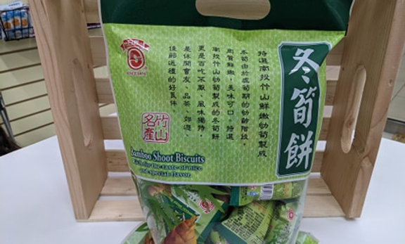 Jih Hsiang Bamboo Shoot Biscuit