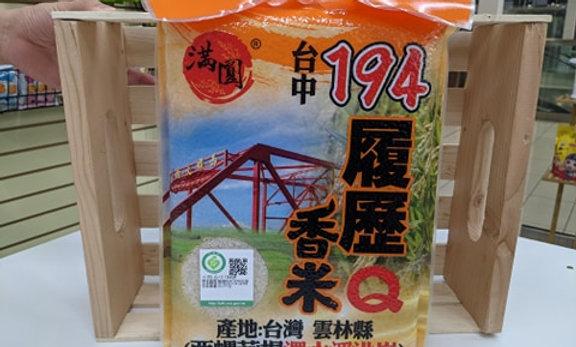 Taiwan Rice