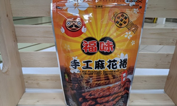 Fu Wei Twisted Biscuit - Brown Sugar