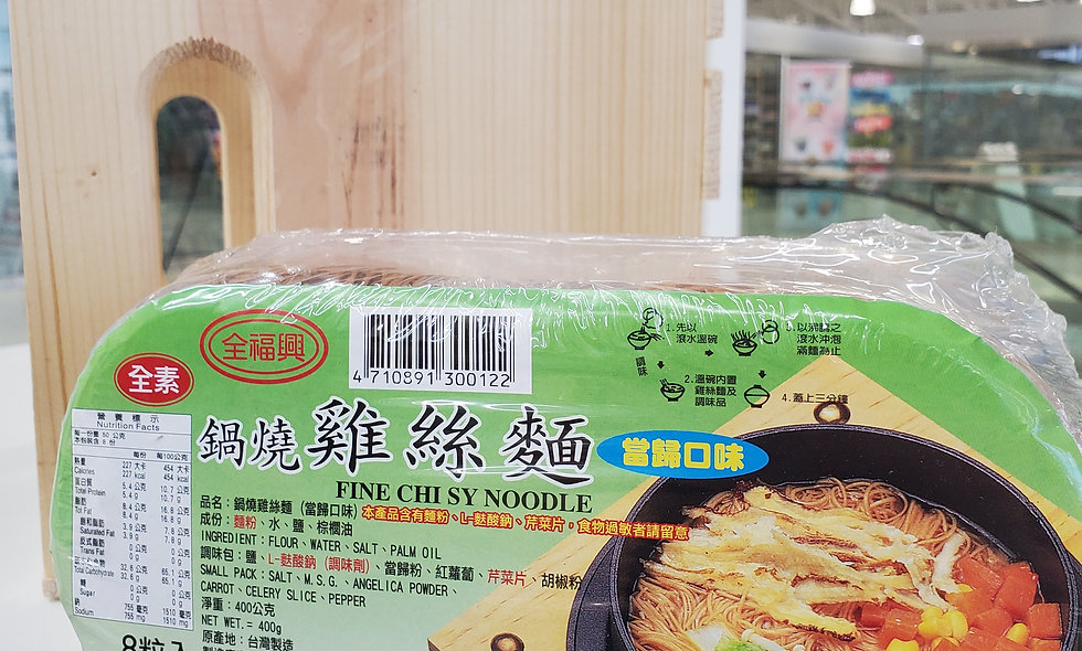 Tainan Noodle Angelica Sinensis