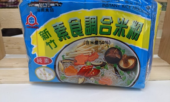 Spicy Vegetarian Style Rice Noodles