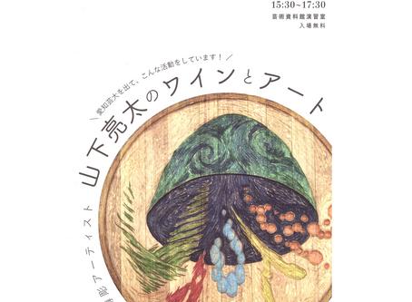 愛知県立芸術大学/芸術講座