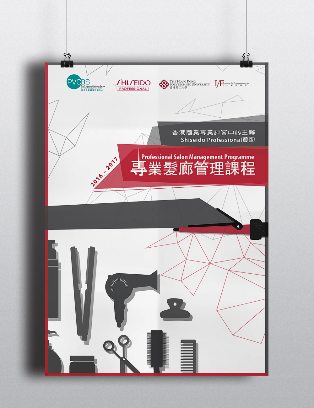 Flyer Design for PolyU