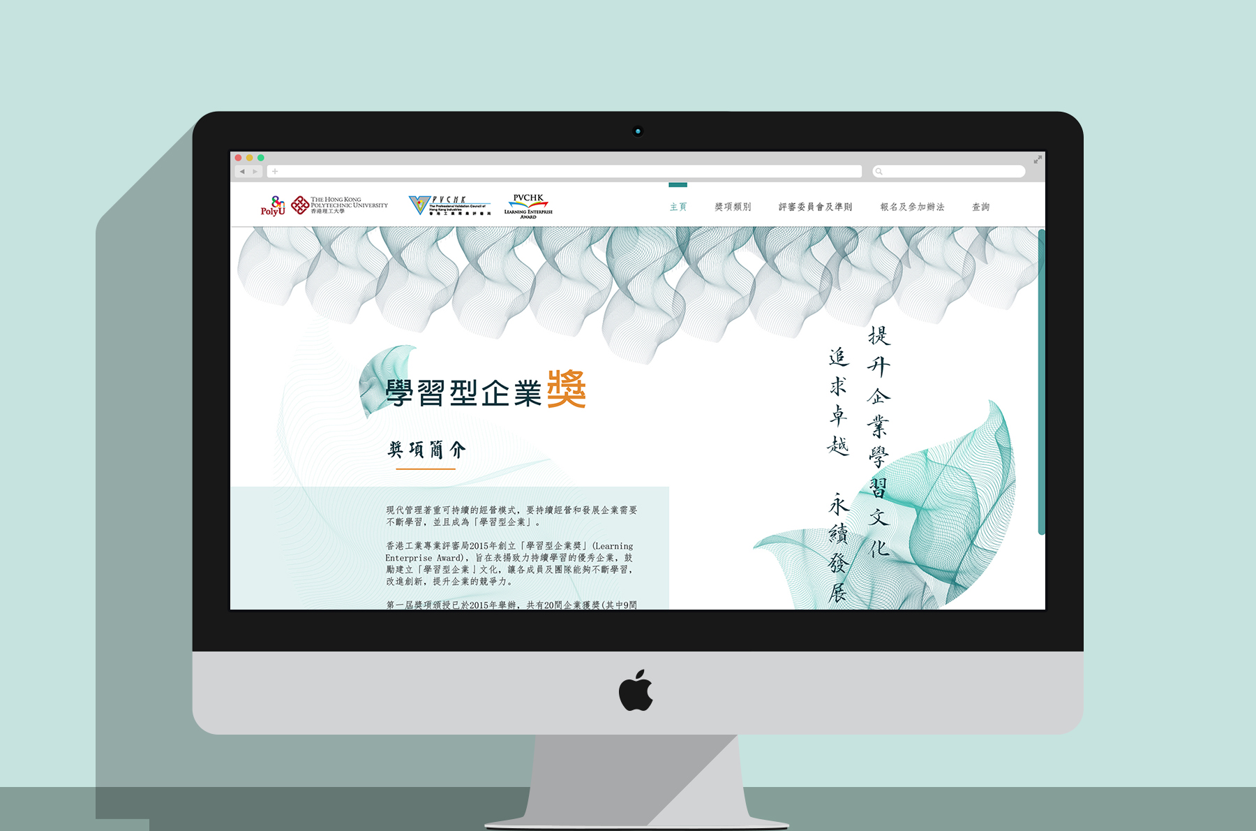 Website Design for PolyU LEA