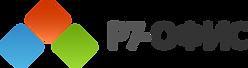 Р7-Офис - лучшие редакторы для совместной работы с документами (текст, таблицы, презентации). Веб, десктоп и мобильные версии. Частное облако, открытое API, полная совместимость форматов документов, удобный интерфейс. Входит в реестр отечественного ПО