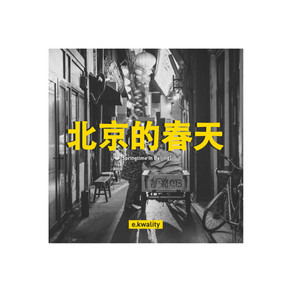 Springtime in Beijing OUT NOW