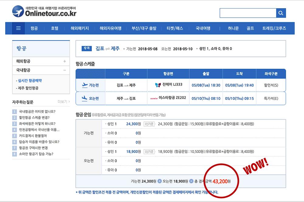 Cheap air flight in Korea