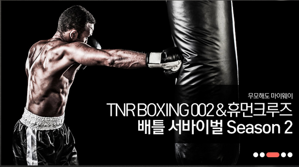 Boxing in Korea Match