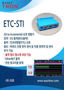 ETC_STI.jpg