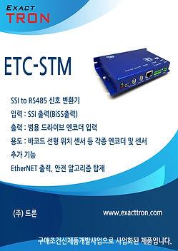 ETC_STM_1.jpg