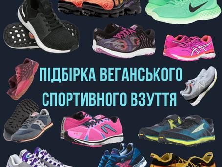 Веганське взуття для бігу