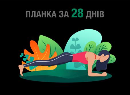 Базові вправи: Планка