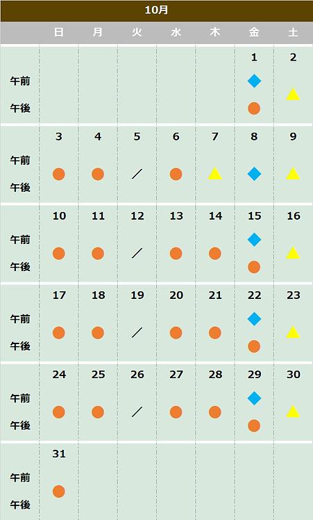 むさしこやま眼科 診療カレンダー