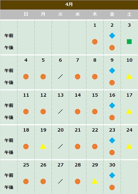 診療カレンダー 4月