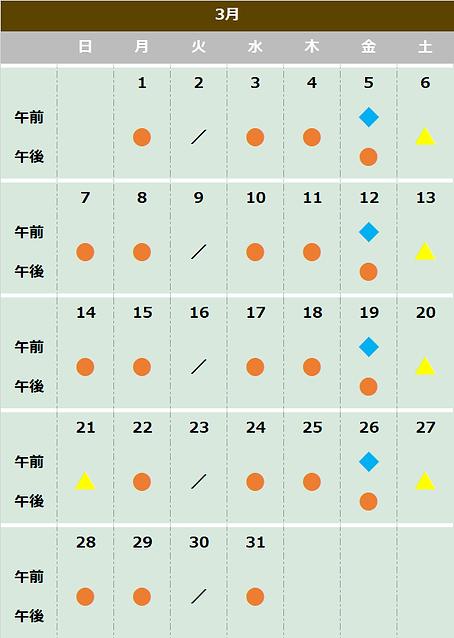 診療カレンダー 3月