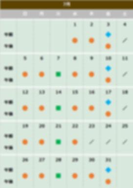 むさしこやま眼科様7月カレンダー_200619.jpg