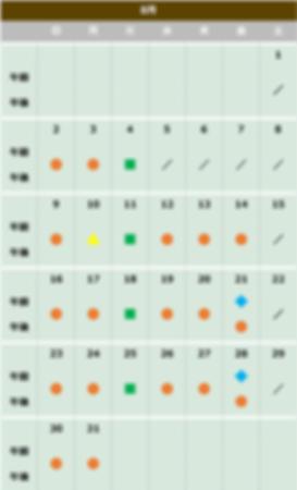 むさしこやま眼科様8月カレンダー_200630.png