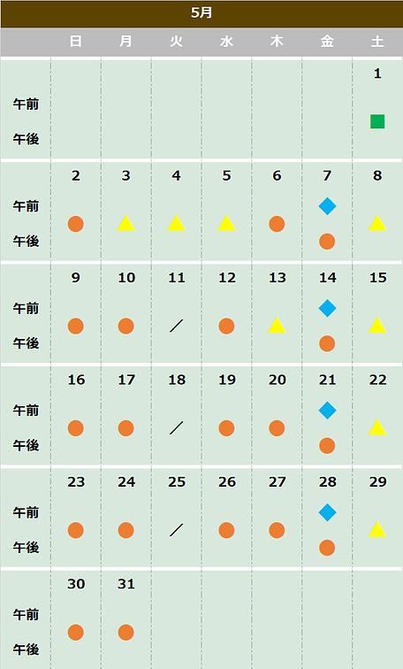 診療カレンダー 5月